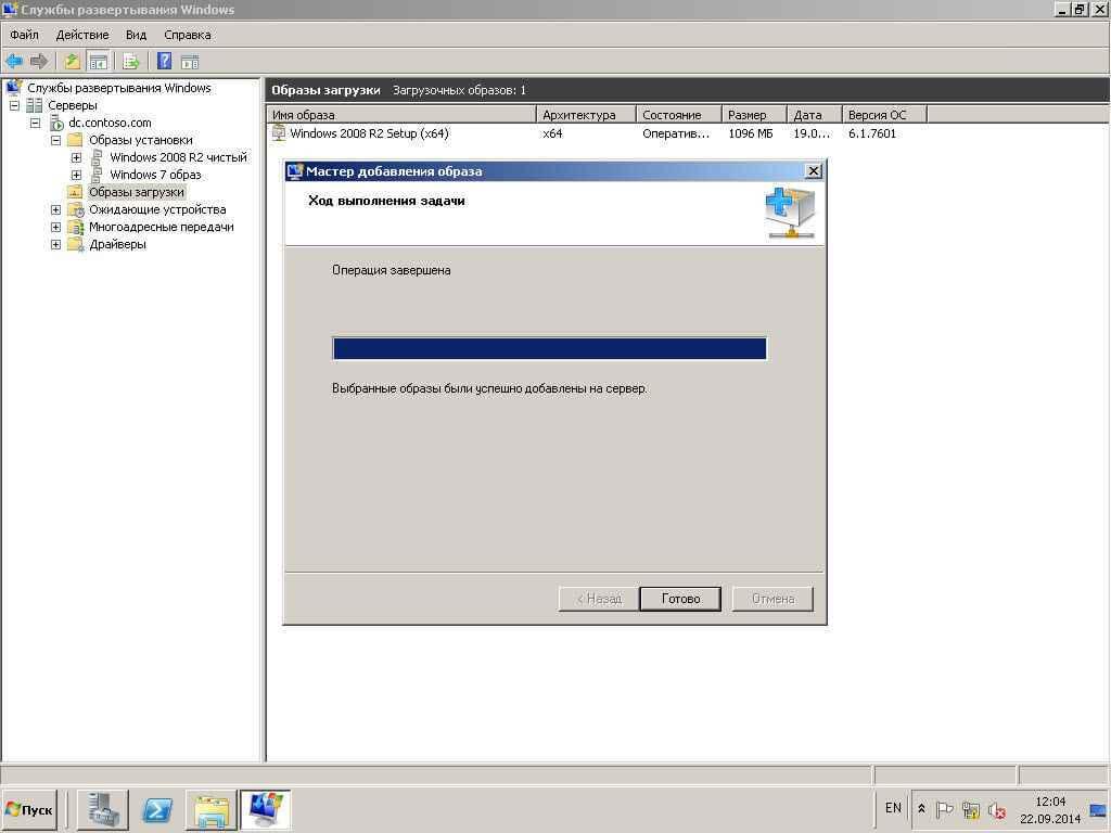 Автоматизированная установка клиентских операционных систем при помощи Windows Deployment Services — Часть 5. Добавляем образ Записи-19