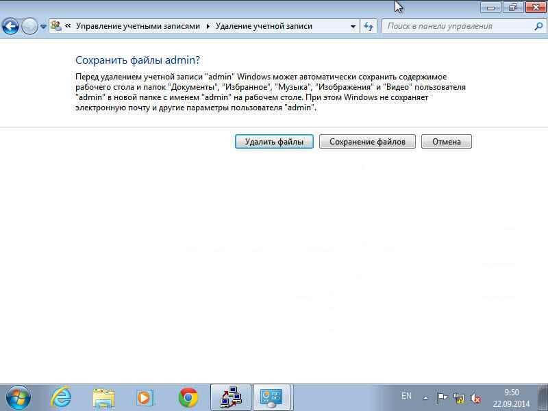 Автоматизированная установка клиентских операционных систем при помощи Windows Deployment Services — Часть 6. Обезличиваем образ утилитой sysprep-14