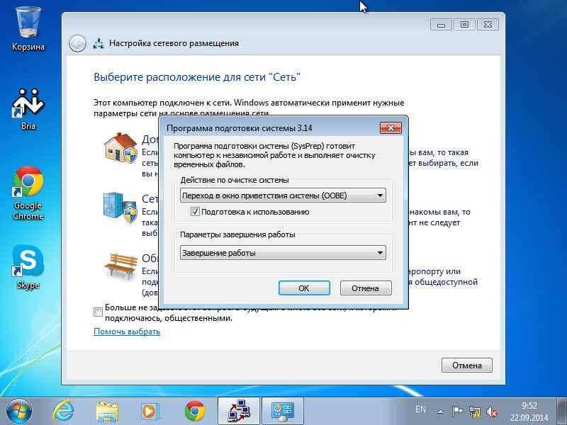 Автоматизированная установка клиентских операционных систем при помощи Windows Deployment Services — Часть 6. Обезличиваем образ утилитой sysprep-16