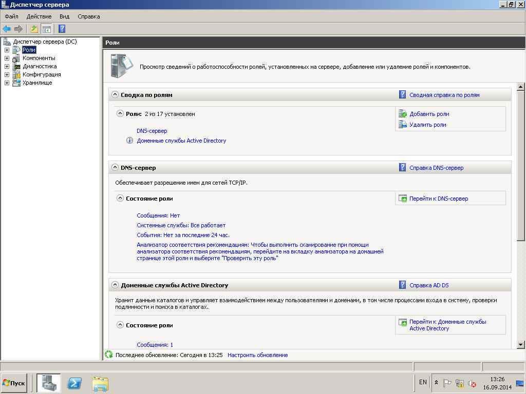 Автоматизированная установка клиентских операционных систем при помощи Windows Deployment Services - Часть 1. Установка WDS-01