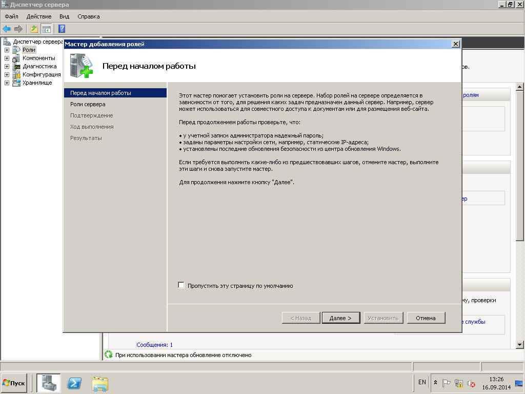 Автоматизированная установка клиентских операционных систем при помощи Windows Deployment Services - Часть 1. Установка WDS-02