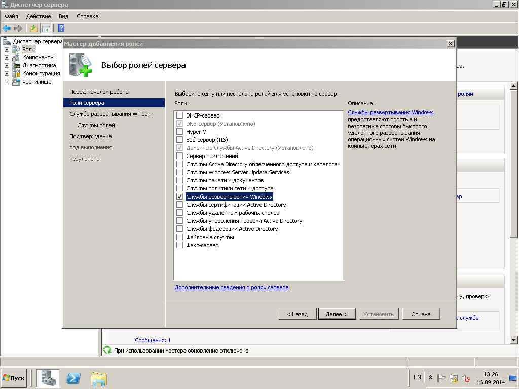 Автоматизированная установка клиентских операционных систем при помощи Windows Deployment Services - Часть 1. Установка WDS-03