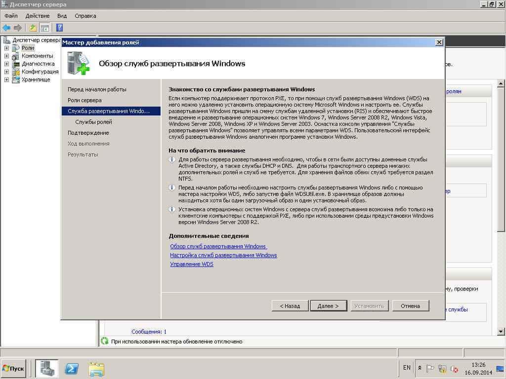 Автоматизированная установка клиентских операционных систем при помощи Windows Deployment Services - Часть 1. Установка WDS-04