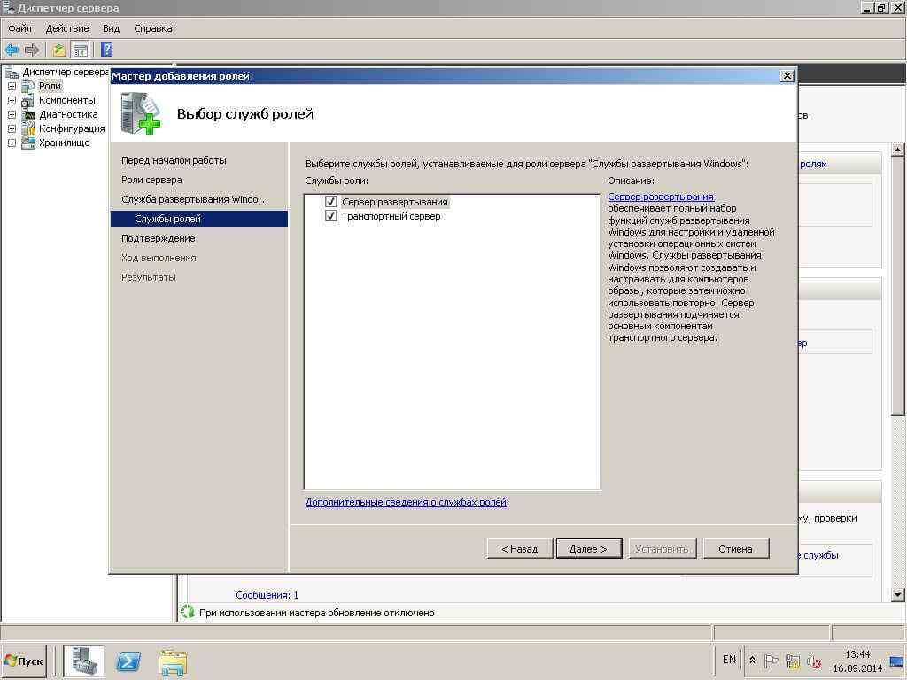 Автоматизированная установка клиентских операционных систем при помощи Windows Deployment Services - Часть 1. Установка WDS-05