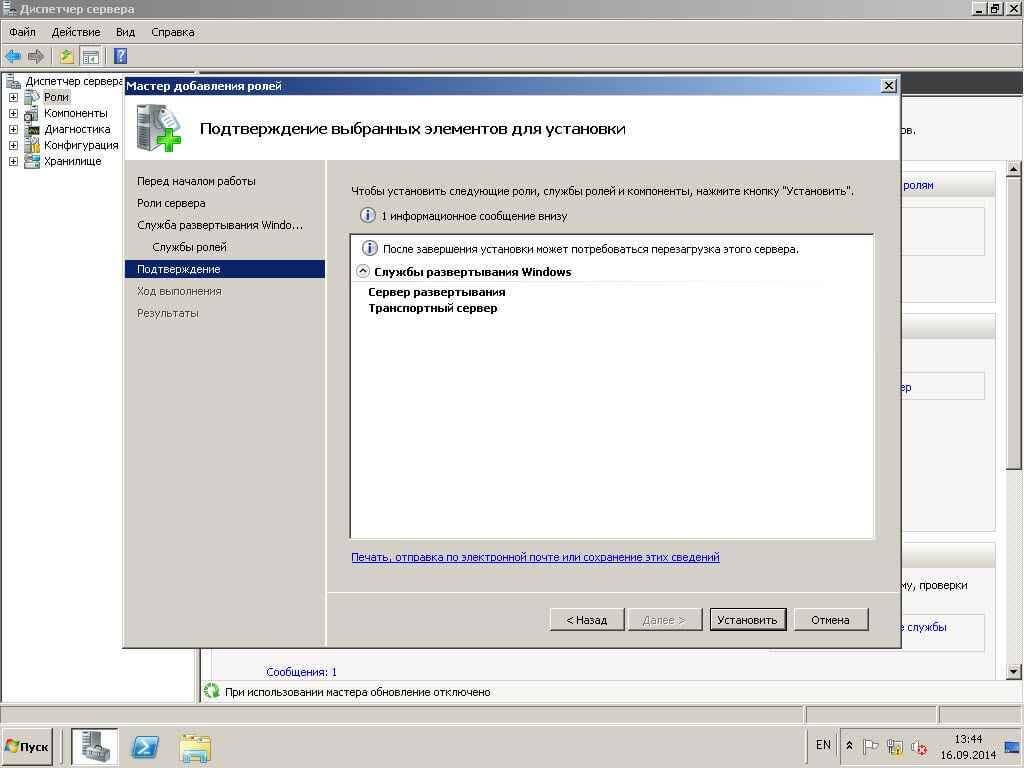 Автоматизированная установка клиентских операционных систем при помощи Windows Deployment Services - Часть 1. Установка WDS-06