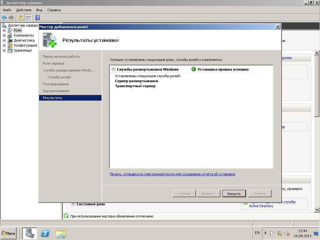 Автоматизированная установка клиентских операционных систем при помощи Windows Deployment Services - Часть 1. Установка WDS-07