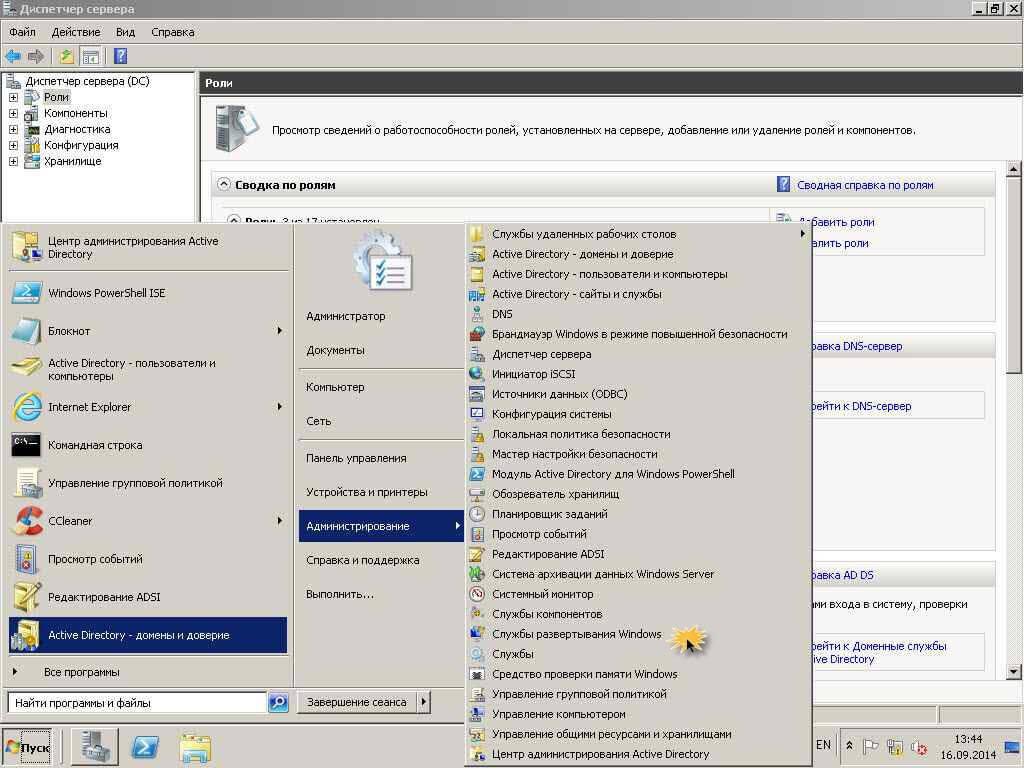 Автоматизированная установка клиентских операционных систем при помощи Windows Deployment Services - Часть 1. Установка WDS-08