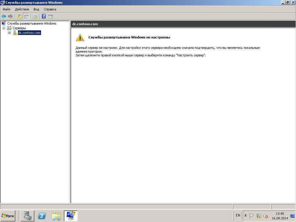 Автоматизированная установка клиентских операционных систем при помощи Windows Deployment Services - Часть 1. Установка WDS-09