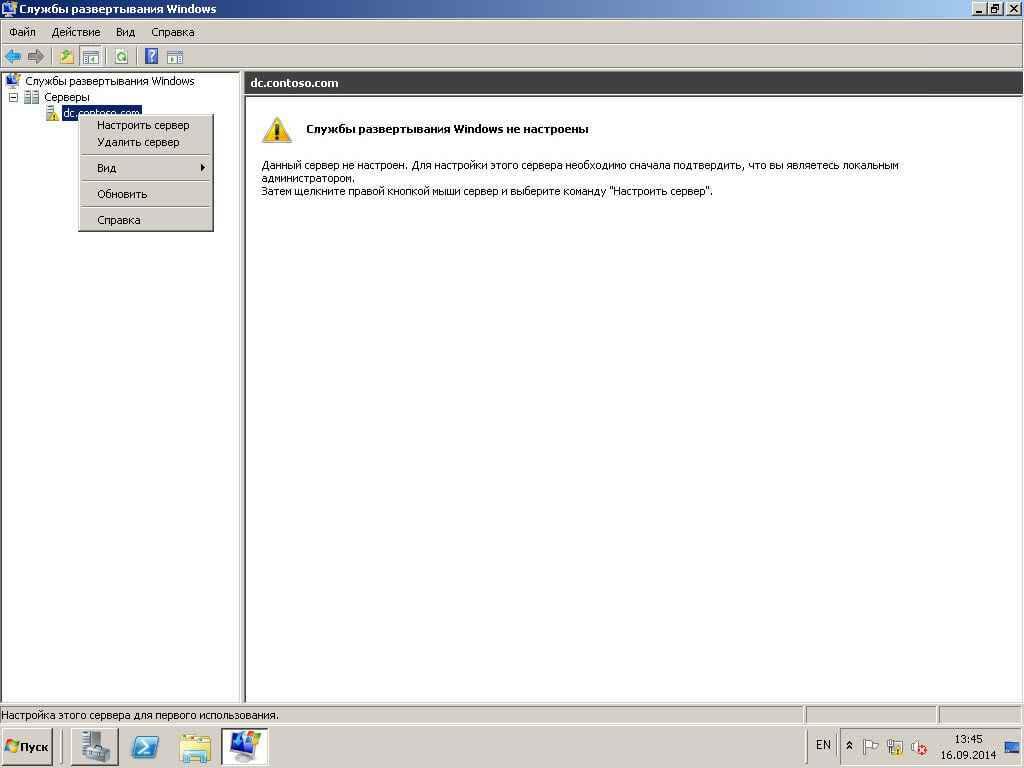 Автоматизированная установка клиентских операционных систем при помощи Windows Deployment Services - Часть 1. Установка WDS-10