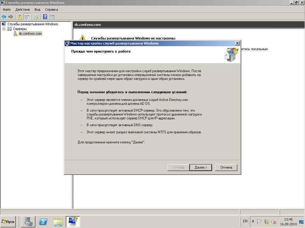 Автоматизированная установка клиентских операционных систем при помощи Windows Deployment Services - Часть 1. Установка WDS-11