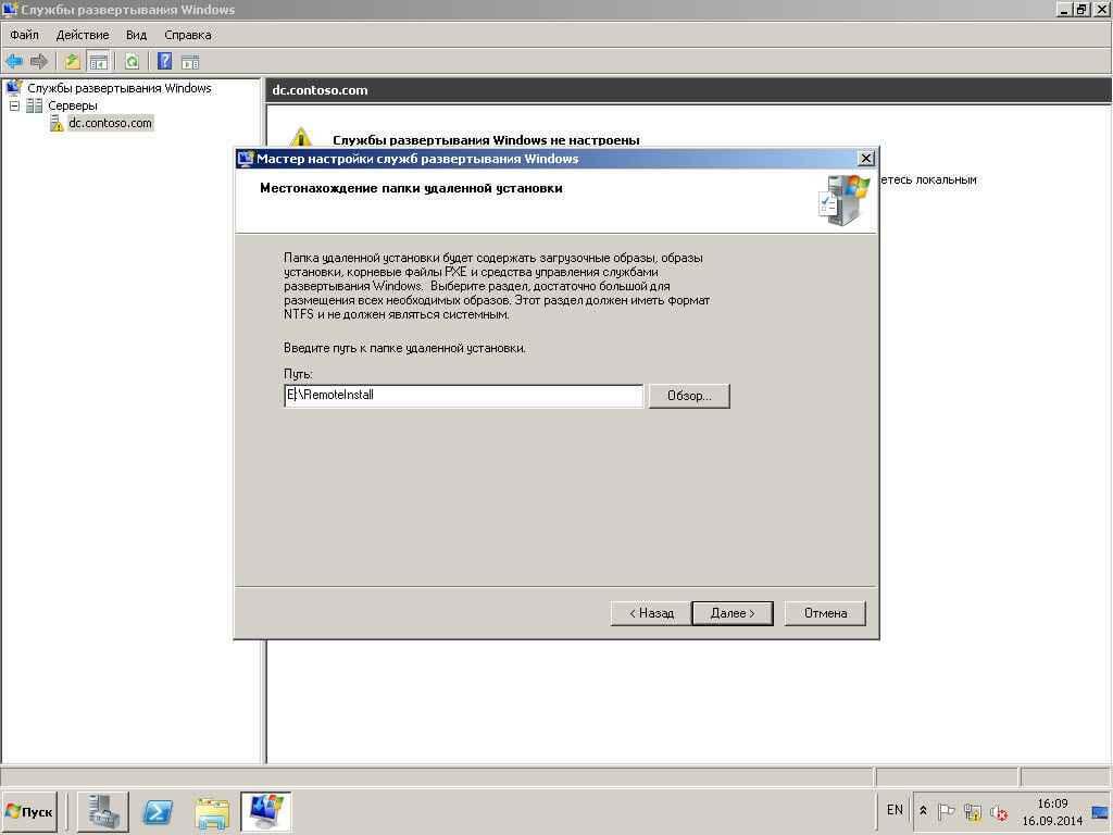Автоматизированная установка клиентских операционных систем при помощи Windows Deployment Services - Часть 1. Установка WDS-12