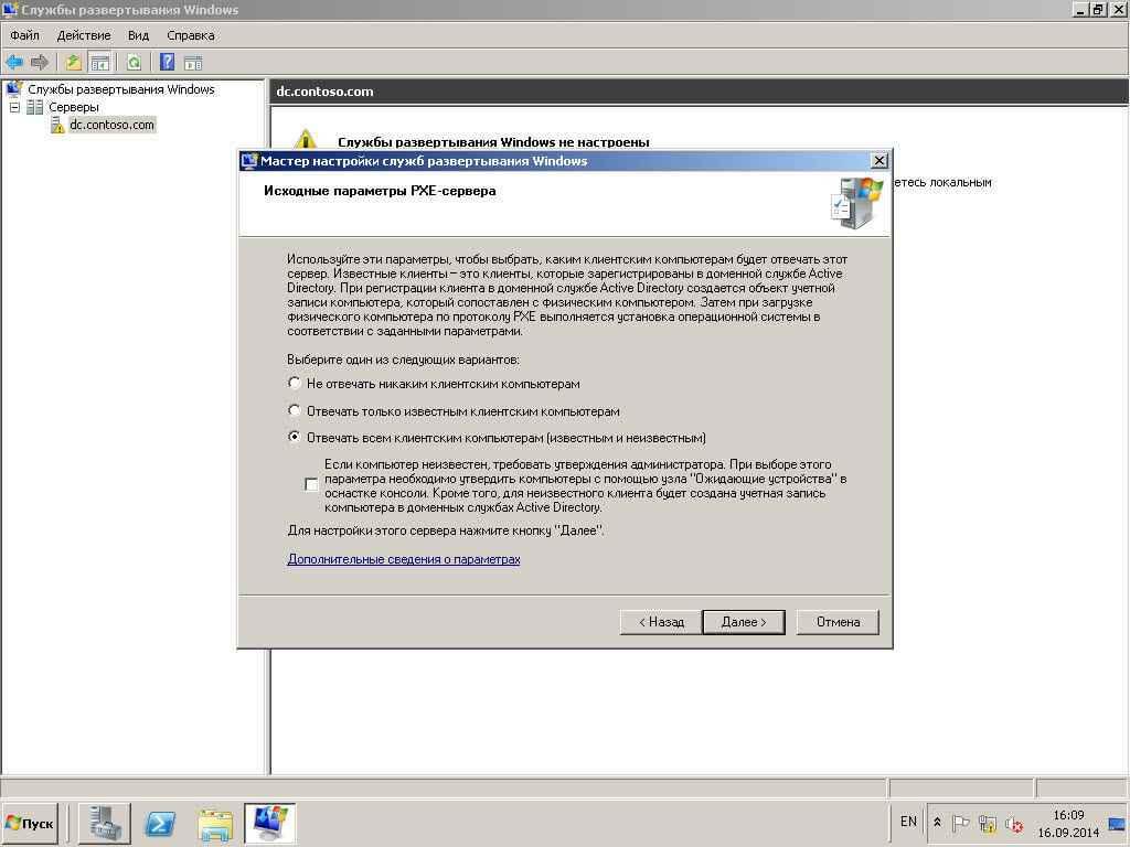 Автоматизированная установка клиентских операционных систем при помощи Windows Deployment Services - Часть 1. Установка WDS-13