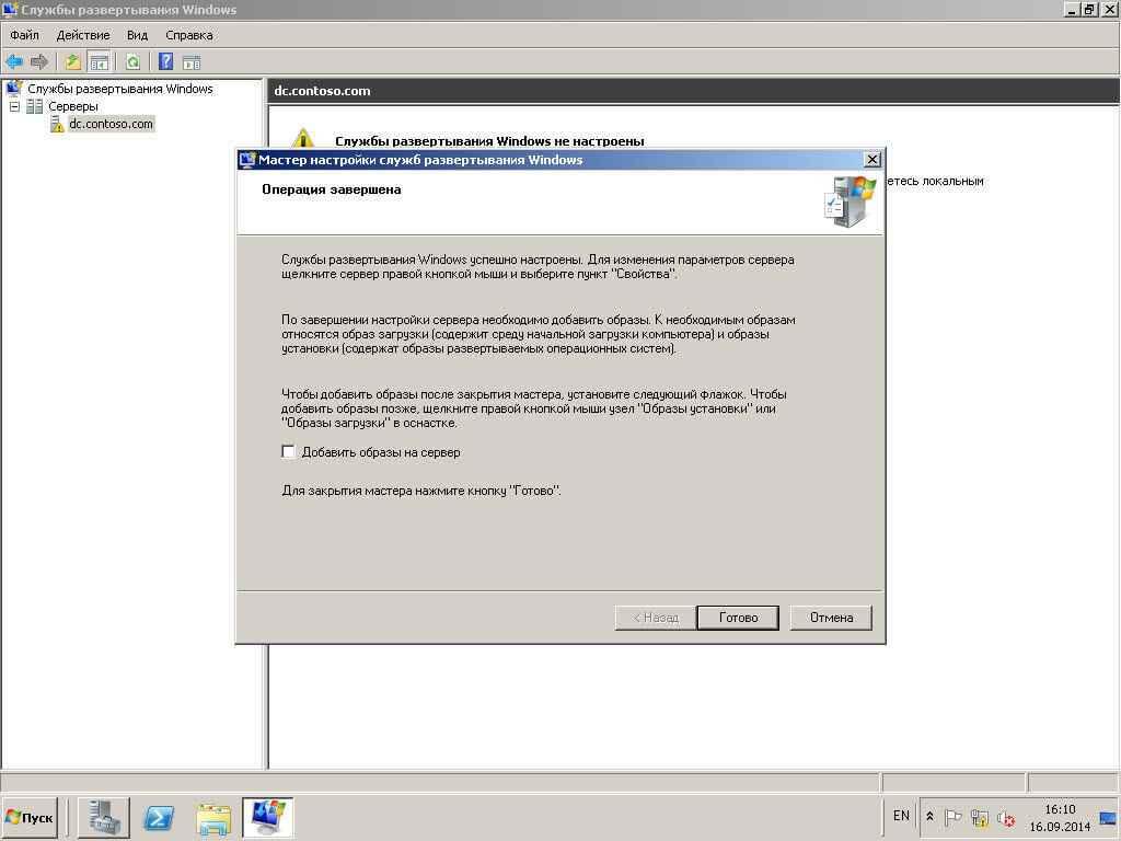 Автоматизированная установка клиентских операционных систем при помощи Windows Deployment Services - Часть 1. Установка WDS-15