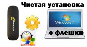 Чистая установка windows 7 с флешки
