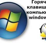 Горячие клавиши в Windows 7 | Action hotkeys of Windows 7