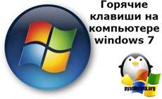 Горячие клавиши на компьютере windows 7