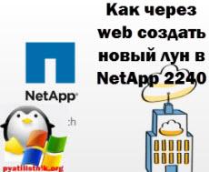 Как через web создать новый лун в NetApp 2240