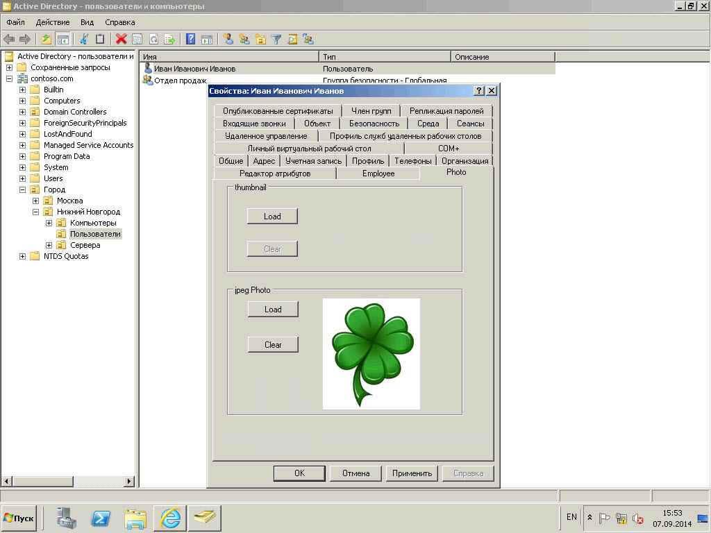 Как добавить фото в свойствах пользователя Active Directory на примере windows Server 2008R2-05