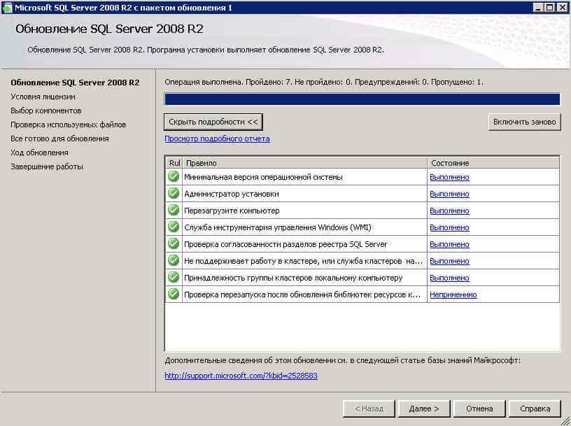 Как обновить SQL 2008R2-03