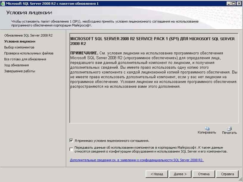 Как обновить SQL 2008R2-04