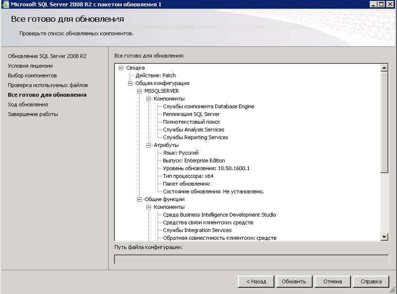 Как обновить SQL 2008R2-07