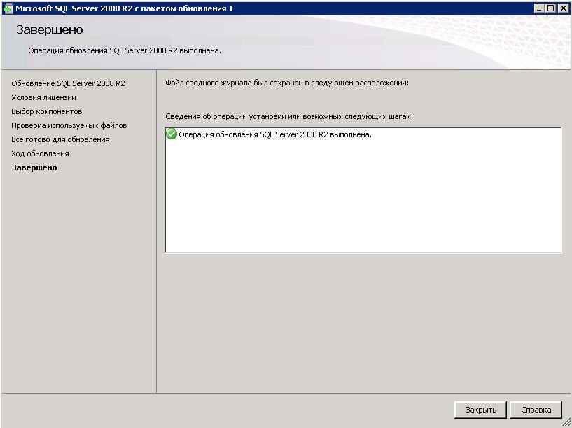 Как обновить SQL 2008R2-08