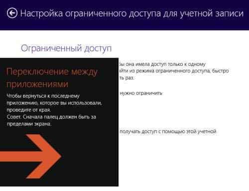 Как отключить подсказки в Windows 8.1-01