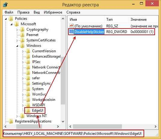 Как отключить подсказки в Windows 8.1-02