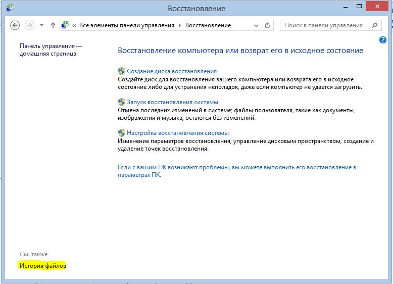 Как создать резервную копию образа системы в Windows 8.1-02