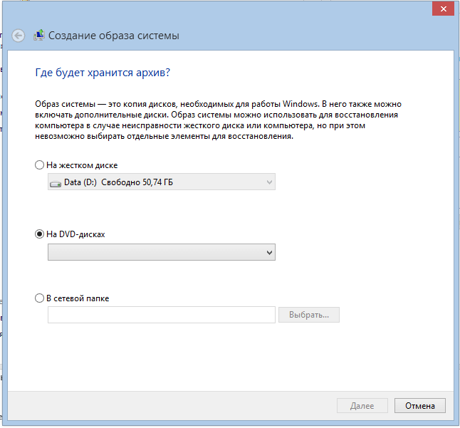 Как создать резервную копию образа системы в Windows 8.1-04
