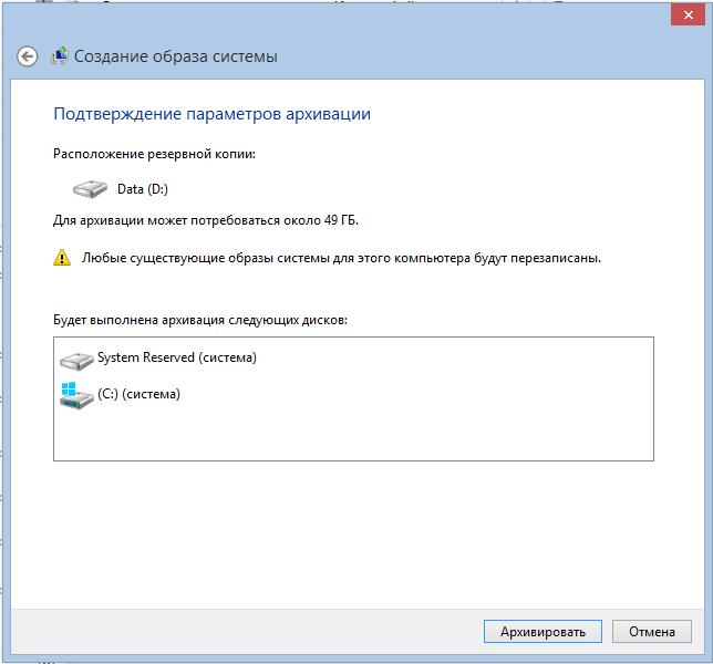 Как создать резервную копию образа системы в Windows 8.1-05