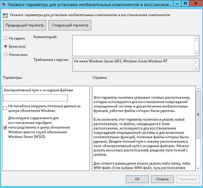 Как установить .net Framework 3.5 на Windows Server 2012R2-01