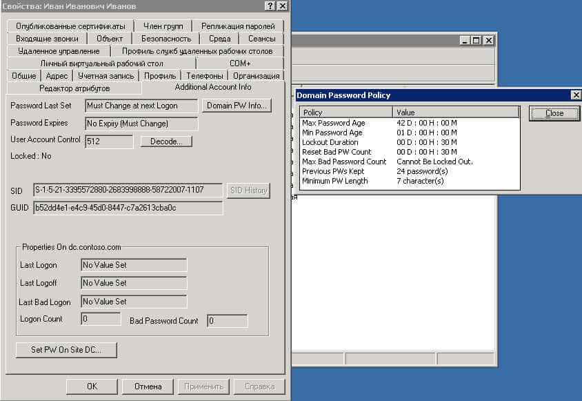 Как установить AcctInfo.dll в Active directory windows server 2008R2-2012R2-08