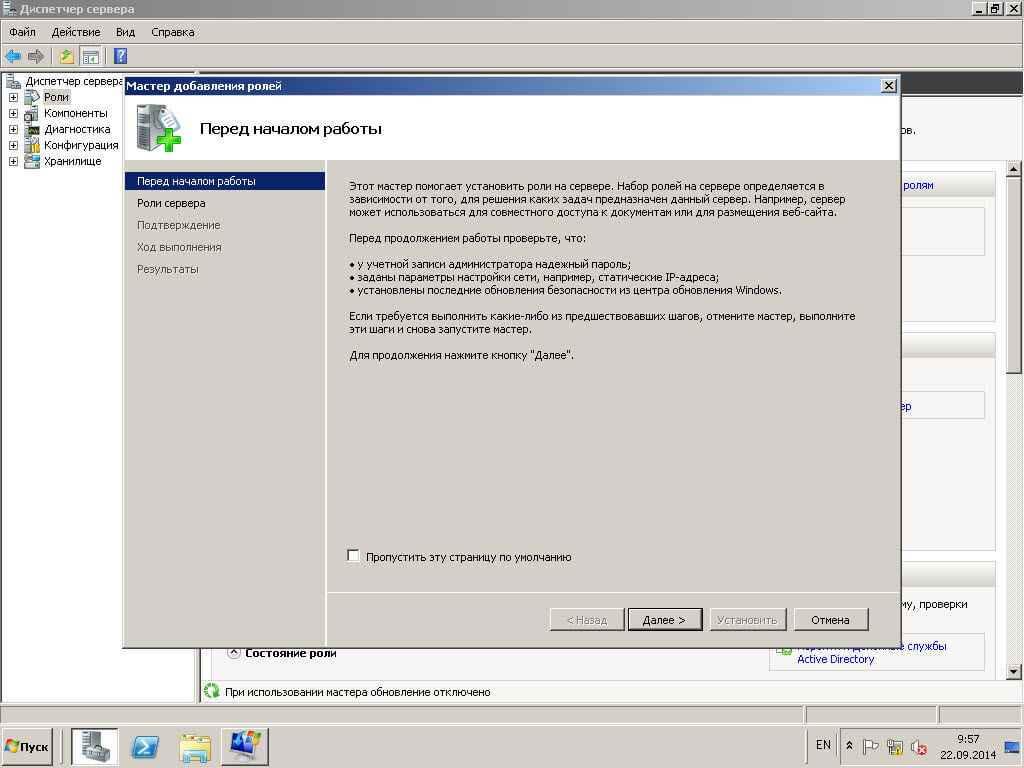 Как установить DHCP в Windows server 2008R2-02