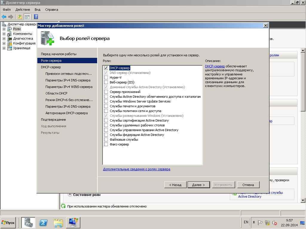Как установить DHCP в Windows server 2008R2-03