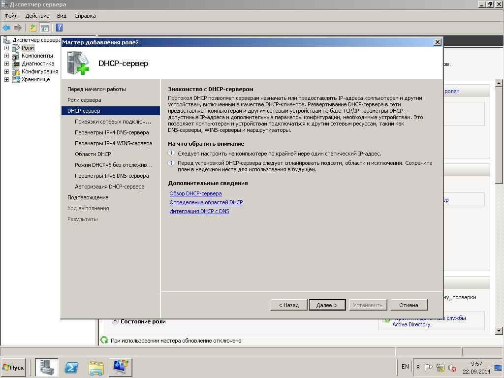 Как установить DHCP в Windows server 2008R2-04