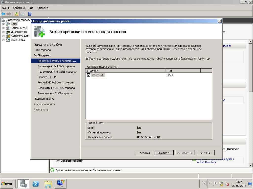 Как установить DHCP в Windows server 2008R2-05