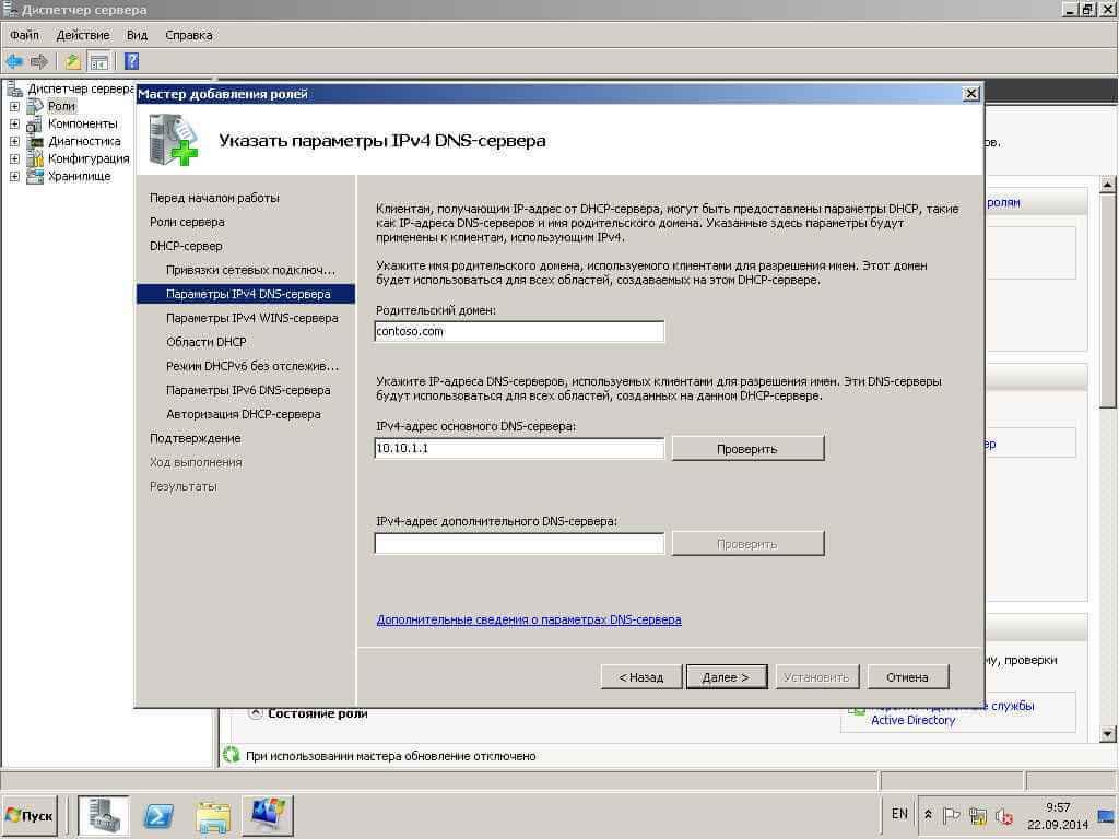 Как установить DHCP в Windows server 2008R2-06