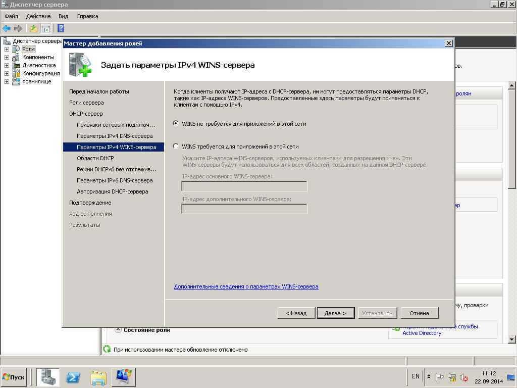 Как установить DHCP в Windows server 2008R2-07