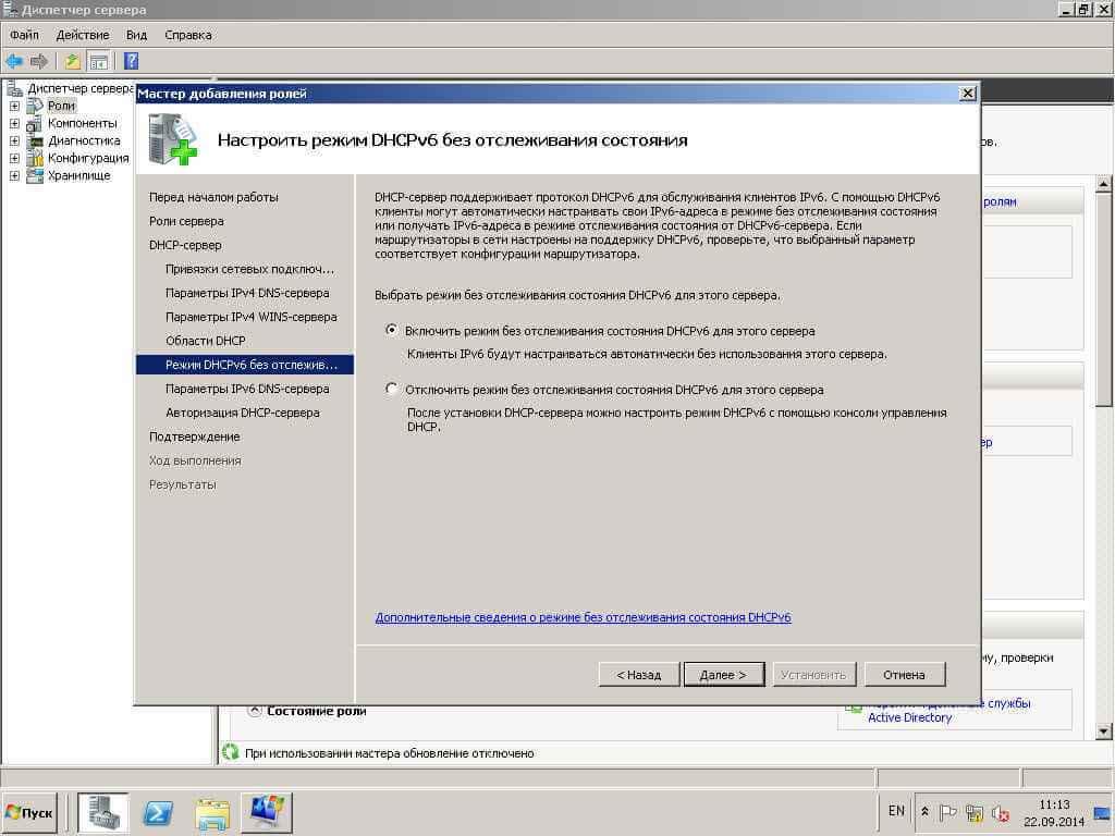 Как установить DHCP в Windows server 2008R2-09