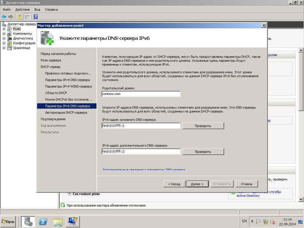 Как установить DHCP в Windows server 2008R2-10