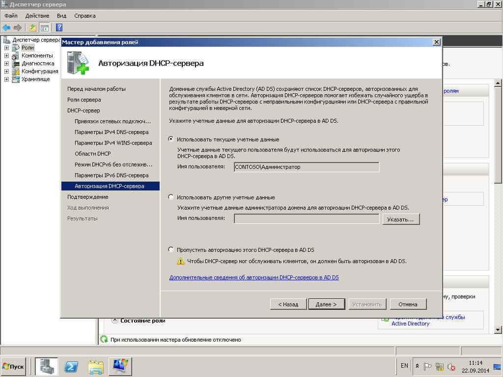 Как установить DHCP в Windows server 2008R2-11