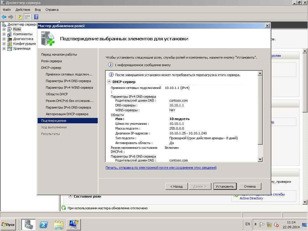Как установить DHCP в Windows server 2008R2-12