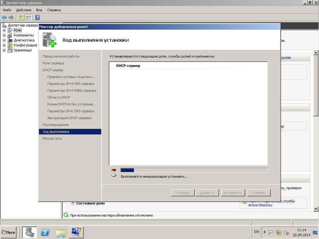Как установить DHCP в Windows server 2008R2-13