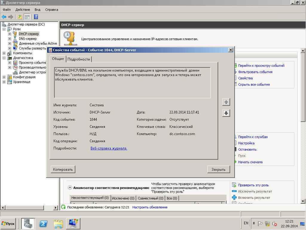 Как установить DHCP в Windows server 2008R2-14
