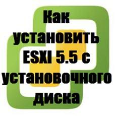 Как установить ESXI 5.5 с установочного диска