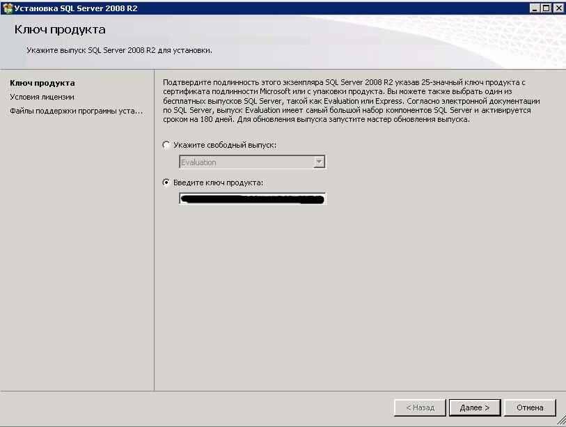 Как установить MS SQL 2008R2-05