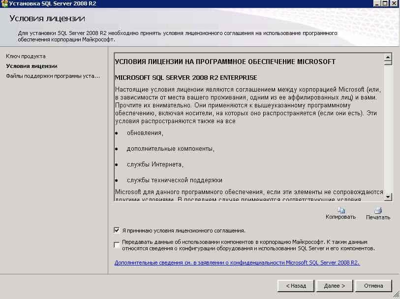 Как установить MS SQL 2008R2-06
