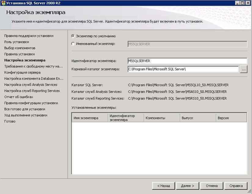 Как установить MS SQL 2008R2-12