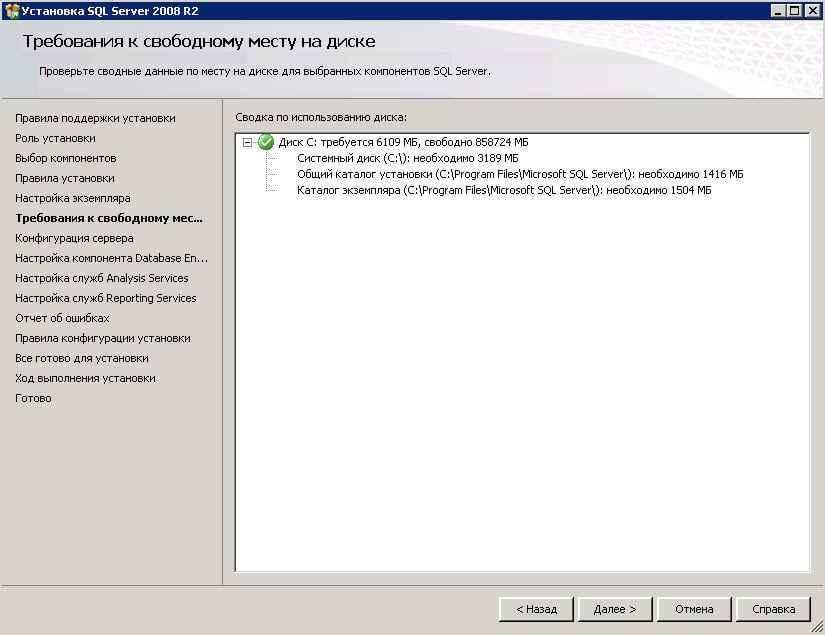 Как установить MS SQL 2008R2-13